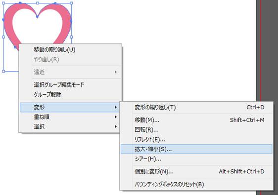 「拡大・縮小ツールオプション」右クリックで表示