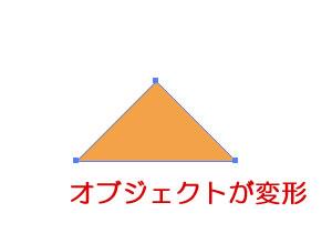 アンカーポイントを削除して三角形になった
