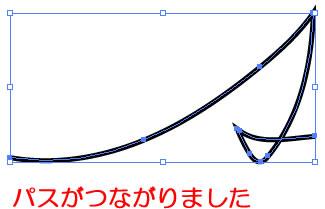 イラストレーターCC「鉛筆ツール」パスの延長、パスをつなげることができました