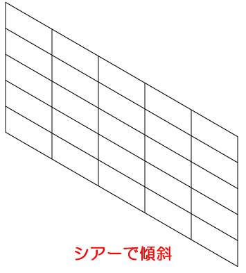 長方形グリッドツール シアーで傾斜