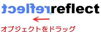 イラストレーターCC「リフレクトツール」オブジェクトをドラッグ