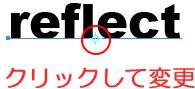 「リフレクトツール」クリックして基準となる点を変更