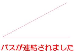 イラストレーターCC「連結ツール」でパスが連結されました