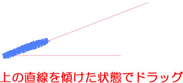 交差しない二本の直線を連結ツールでドラッグ