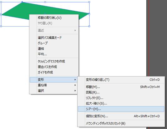 右クリックで「シアーツールオプション」を表示