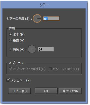 イラストレーターCC「シアーツールオプション」の表示方法