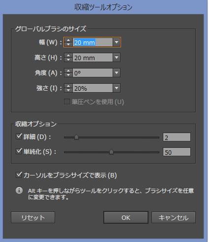 イラストレーターCC「収縮ツールオプション」の表示方法