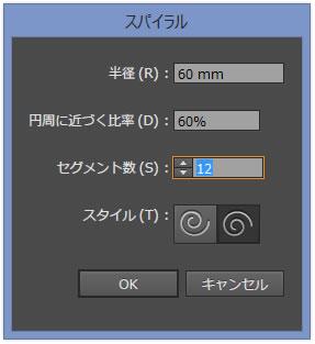 イラストレーターCC スパイラルツールオプション
