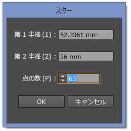 スターツールオプションで「第1半径」「第2半径」「点の数」を設定