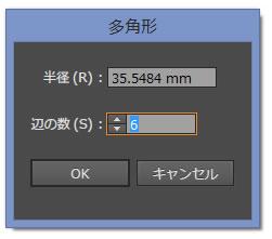 イラストレーターCC 多角形ツールオプション