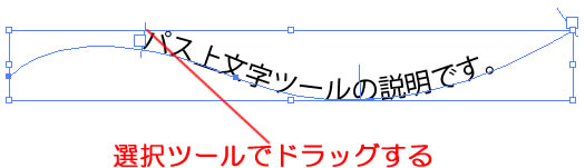 「パス上文字ツール」文字の開始位置を変更