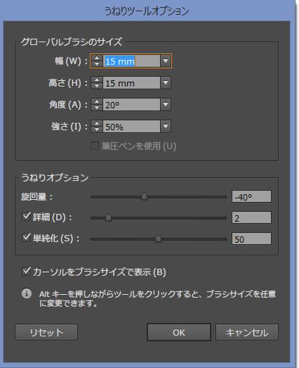 イラストレーターCC「うねりツールオプション」の表示方法