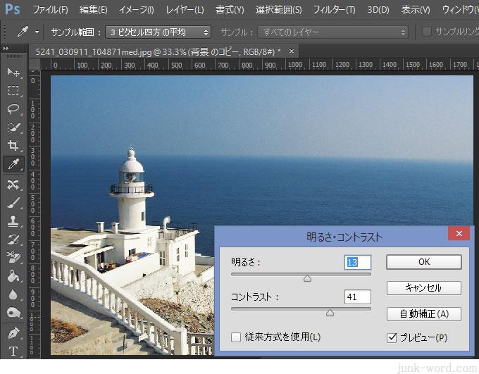 「明るさ・コントラスト」の自動補正で写真を補正