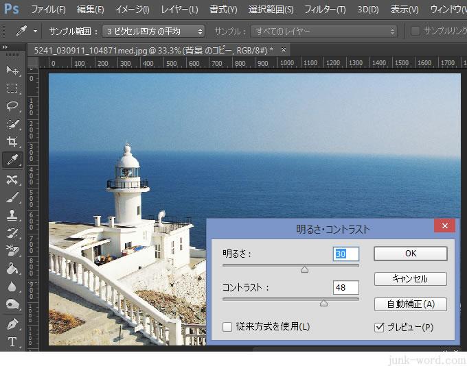 photoshop 明るさとコントラストのスライダーで調整した写真