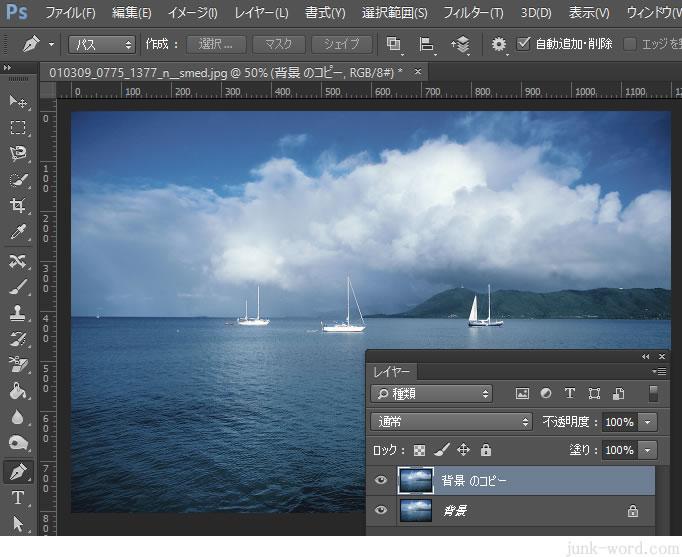 フォトショップCC カラーバランスで海と空の色を青く補正する方法