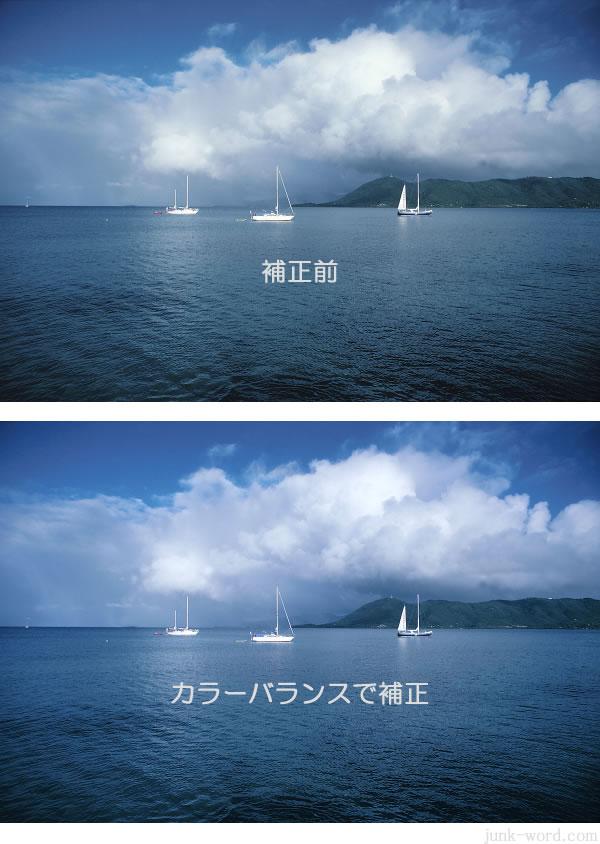 空と海の青色 カラーバランス 補正前と補正後の比較