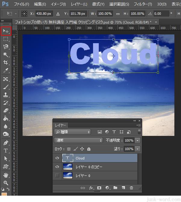 photoshop クリッピングマスク 移動ツールで文字のサイズを変更