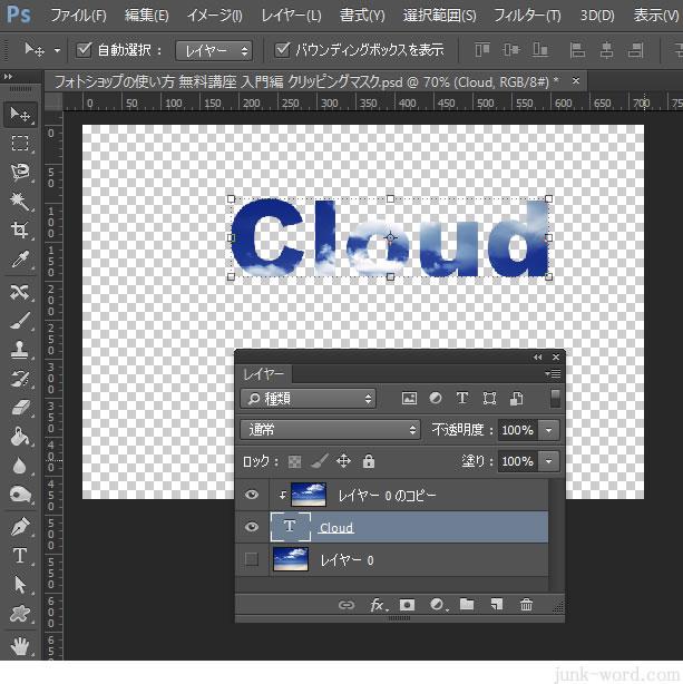 クリッピングマスク 文字で画像を切り抜き完成