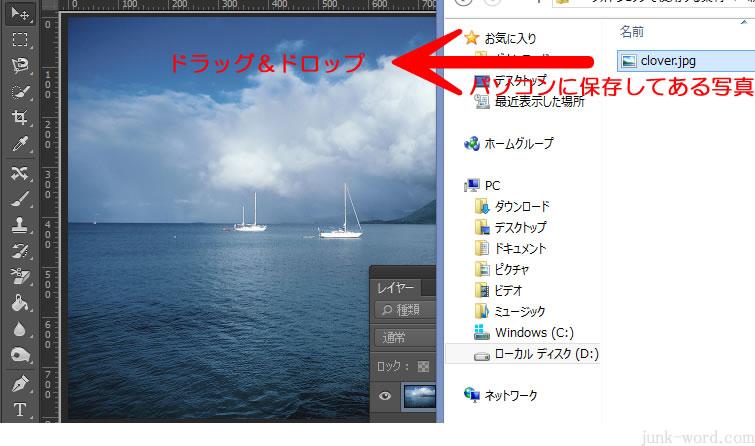 パソコンの画像をフォトショップにコピー