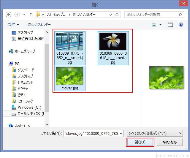 フォトショップにコピーする画像を選択