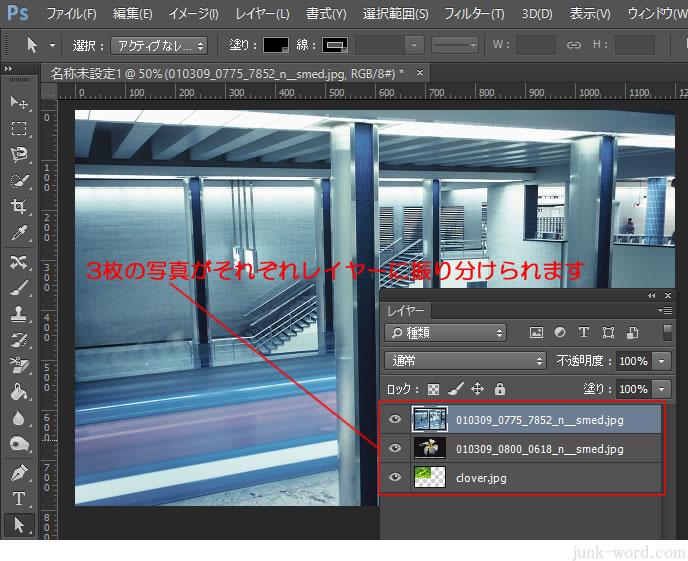 複数の画像が自動でレイヤーに分割される 画像のサイズ(大きさ)もかわらない