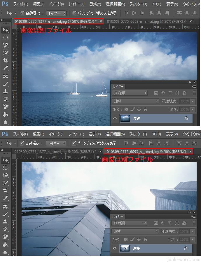 フォトショップCC レイヤーに画像を追加する方法