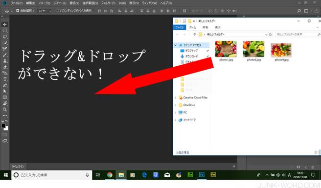 Photoshop CC 2019で画像のドラッグ&ドロップができない