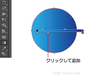 イラストレーター グラデーションガイド(スライダー)色の追加