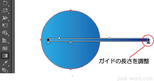 イラレ グラデーションスライダーの長さを調整