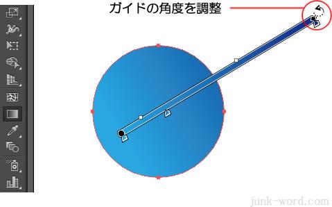 イラストレーターCC グラデーションスライダーの角度を調整