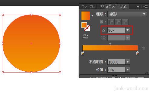 グラデーションパレットの角度を選択