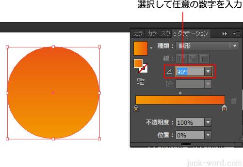 グラデーションパレット角度に数字を入力