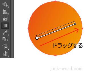 グラデーションガイド(スライダー)をドラッグして向きを変更