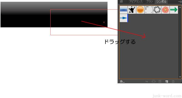 白黒グラデーションをドラッグしてシンボルに登録