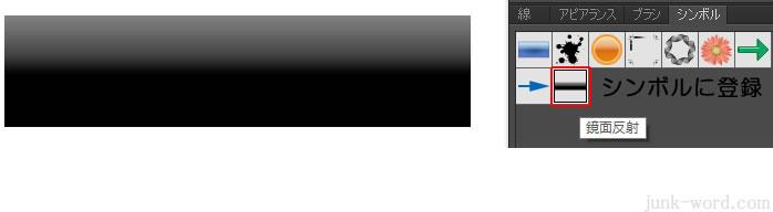 鏡面反射用の白黒グラデーションがシンボルに登録されました
