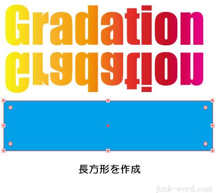 白黒グラデーションで文字を徐々に透明 長方形を作成