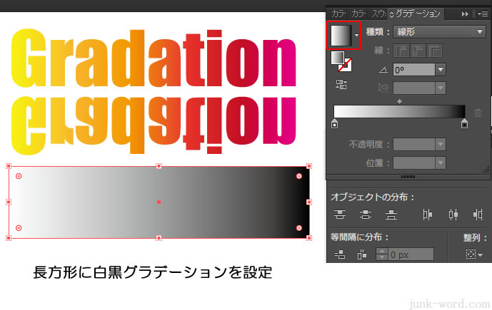 文字の鏡面反射 長方形にグラデーションを設定