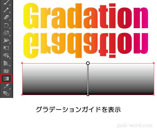 文字の鏡面反射 グラデーションガイド(スライダー)