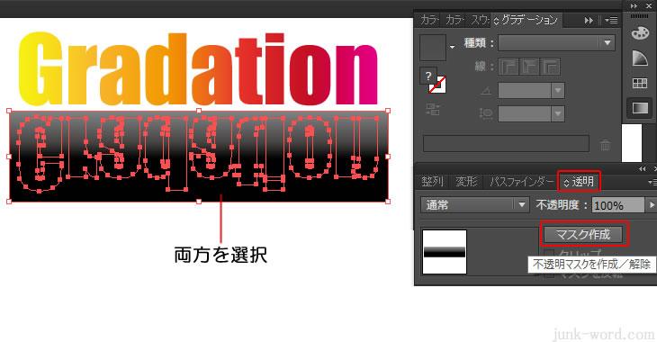 イラストレーターCC 透明パレットの不透明マスクを適用