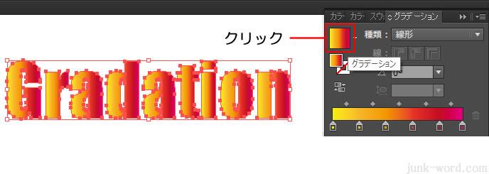 文字全体にグラデーション グラデーションパレット