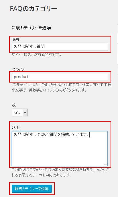よくある質問ページの作成方法ホームページビルダー19で制作する