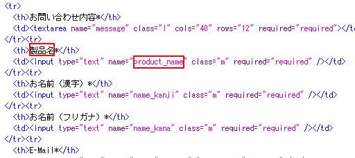 お問い合わせフォームのHTMLソースを編集