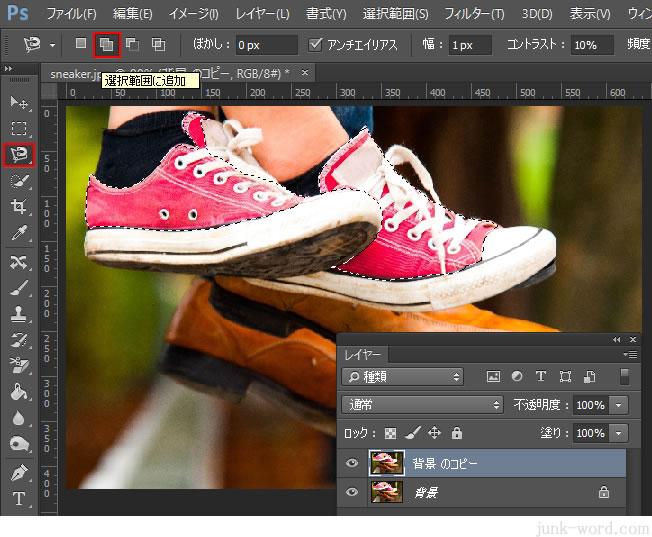 フォトショップCC 色の置き換えで写真のカラーを変える