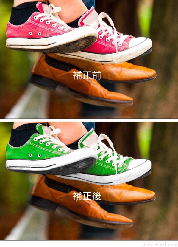 色の置き換えでカラー変更、自然な彩度で補正、比較写真