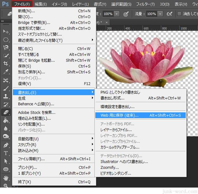 切り抜いた写真を「jpeg」と「png」で書き出しする方法
