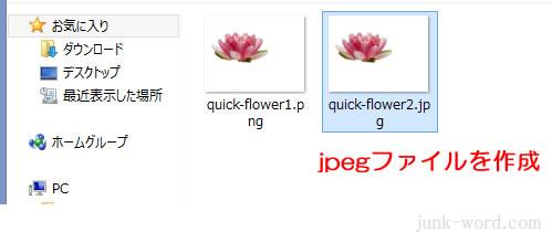 フォトショップCC jpegファイルで書き出し