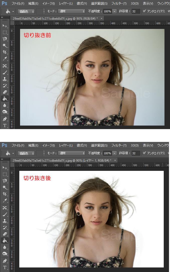 フォトショップ 女性の髪 切り抜き前と切り抜き後の比較写真