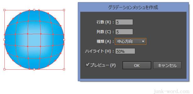 グラデーションメッシュを作成 ダイアログボックス 中心方向
