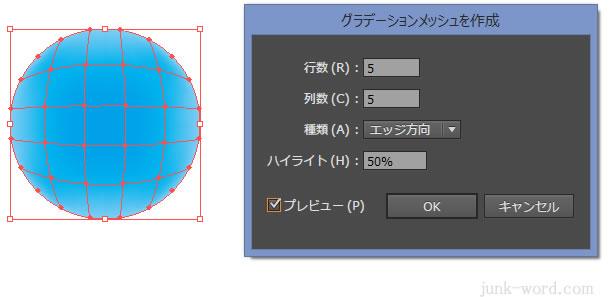 グラデーションメッシュを作成 ダイアログボックス エッジ方向