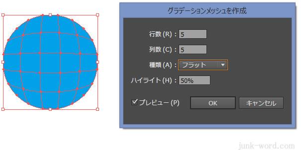 グラデーションメッシュを作成 ダイアログボックス フラット